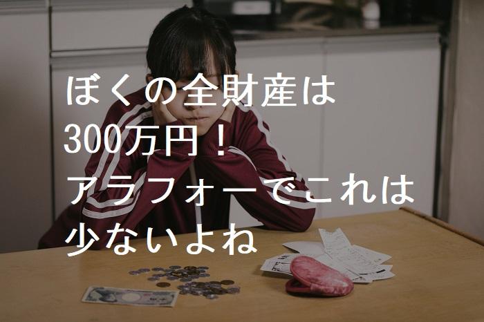貯金は300万円ある!アラフォー無職ですけど多いですか?少ないですか?
