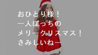 【おひとり様】1人ぼっちのメリークリスマス!みんな何してるの?僕はチキンを買ったよ