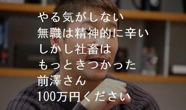 やる気がしない・無職は精神的に辛い・しかし社畜はもっときつかった・前澤さん100万円ください
