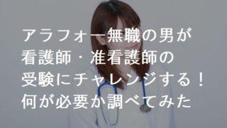 アラフォー無職の男が看護学校(看護師・准看護師)の受験にチャレンジする!何が必要か調べてみた