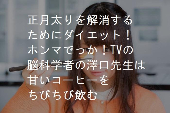 正月太りを解消するためにダイエット!ホンマでっか!TVの脳科学者の澤口先生は甘いコーヒーをちびちび飲む