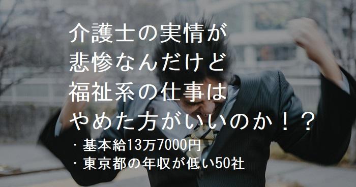 介護士の実情が悲惨なんだけど福祉系の仕事はやめた方がいいのか!?基本給13万7000円&東京都の年収が低い50社