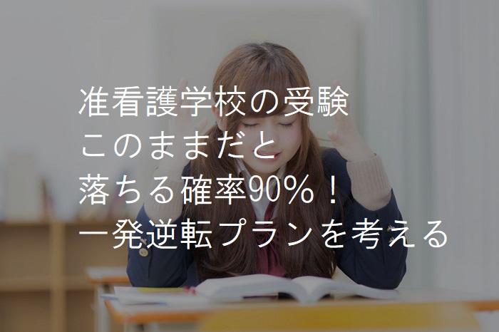 【直前対策】このままだと落ちる確率90%!一発逆転プランを考える・准看護学校の受験