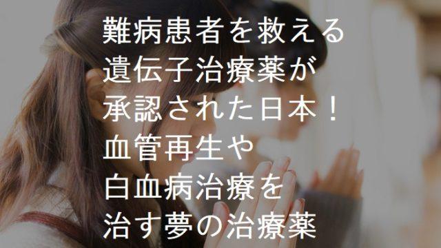 難病患者を救える遺伝子治療薬が承認された日本!血管再生や白血病治療を治す夢の薬・アンジェスのコラテジェンやノバルティスのキムリア