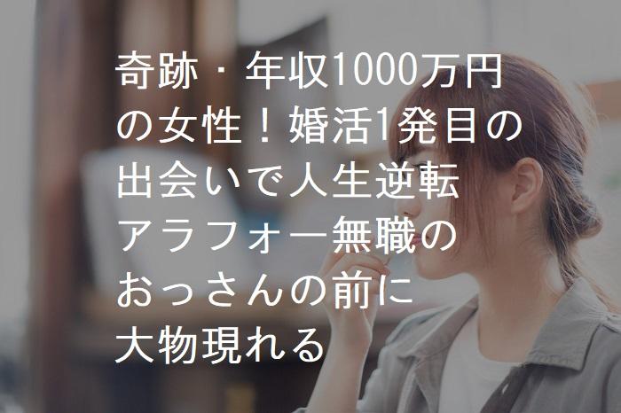 【婚活・あつこさん1】奇跡・年収1000万円の女性!婚活1発目の出会いで人生逆転・アラフォー無職のおっさんの前に大物が現れる