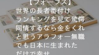【フォーブス】世界の長者番付けランキングを見て驚愕!同情するなら金をくれと思うアラフォー無職・でも日本に生まれただけで幸せ