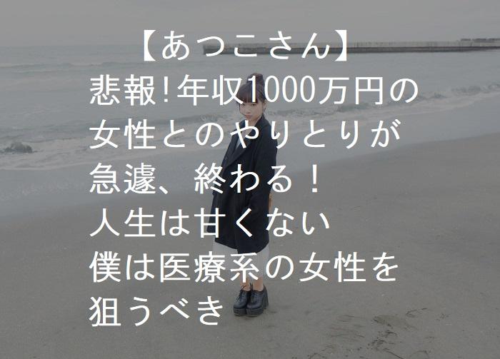 【婚活・あつこさん4】悲報・年収1000万円の女性とのやりとりが急遽終わる!人生は甘くないという話・僕は医療系の女性を狙うべき