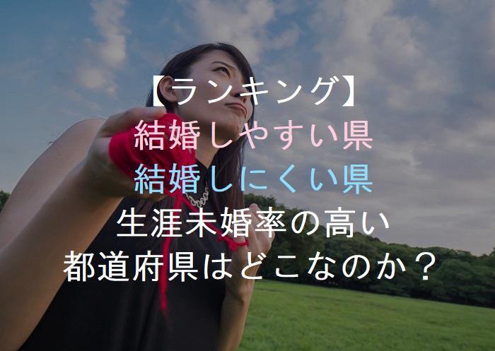 【ランキング】結婚しやすい県・結婚しにくい県!生涯未婚率の高い都道府県はどこなのか?