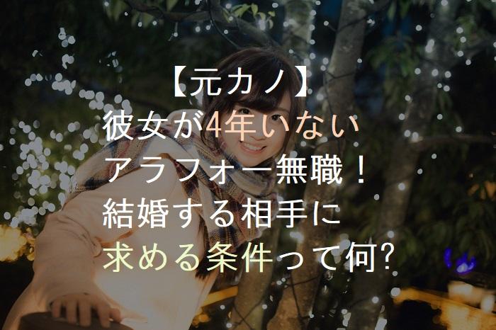 【元カノ】彼女が4年いない!結婚する相手に求める条件って何?アラフォー無職のおっさんでも過去に3人の女性と付き合ったことがある