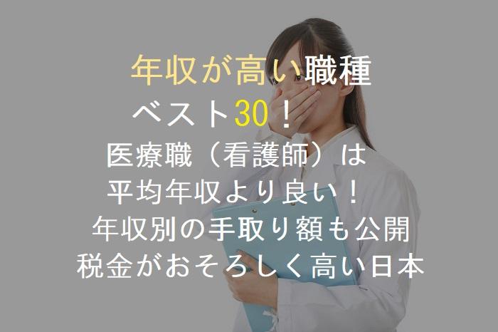 年収が高い職種ベスト30!医療職(看護師)は平均年収より良い・年収別の手取り額も公開・税金がおそろしく高い日本が怖い