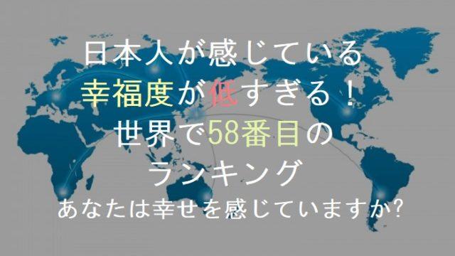 日本人が感じている幸福度が低すぎる!世界で58番目のランキング・あなたは幸せを感じていますか!?