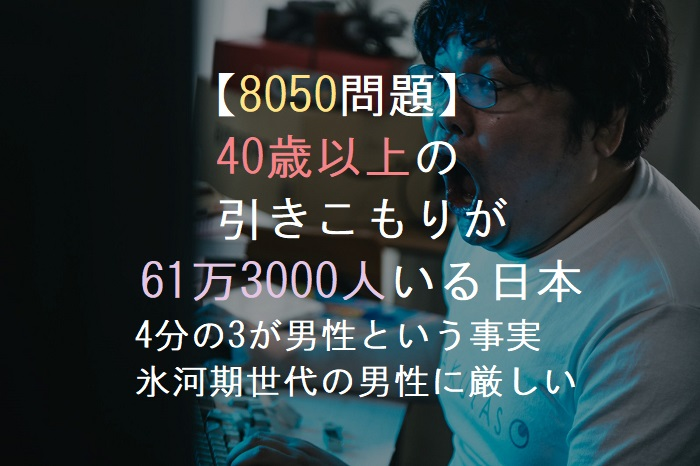 【8050問題】40歳以上の引きこもりが61万3000人いる日本!4分の3が男性という事実・氷河期世代の男性に厳しい