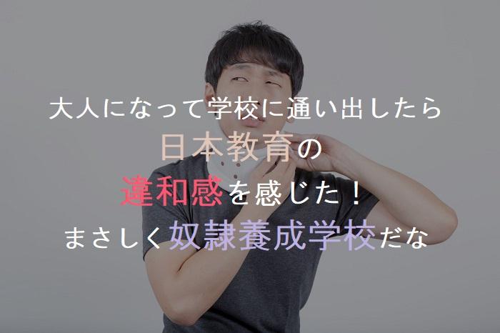 大人になって学校に通い出したら日本教育の違和感を感じた!まさしく奴隷養成学校なのだな