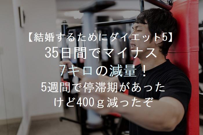 【結婚するためにダイエット5】35日間でマイナス7キロの減量!5週間で停滞期があったけど400グラム減った