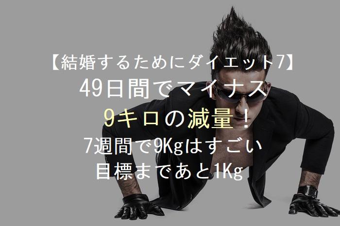 【結婚するためにダイエット7】49日間でマイナス9キロの減量!7週間で順調に体重を減らす・目標まであと1Kg