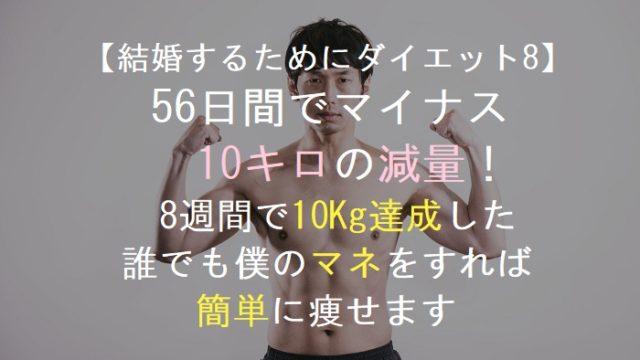 【結婚するためにダイエット8】56日間でマイナス10キロの減量!8週間で目標の10Kg達成・誰でも僕のマネをすれば簡単に痩せます