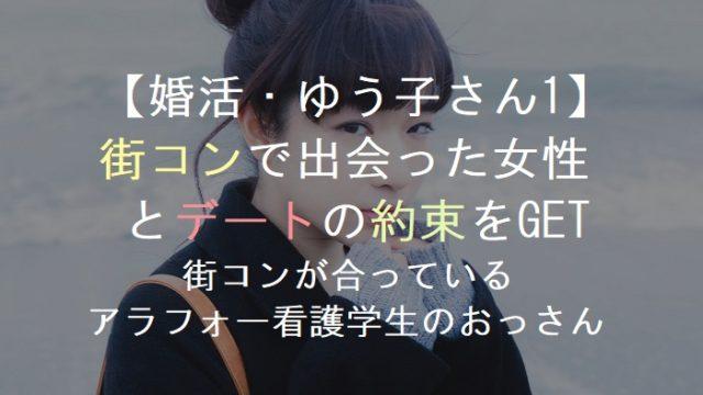 【婚活・ゆう子さん1】街コンで出会った女性とデートの約束をゲット!街コンが合っているアラフォー看護学生のおっさん
