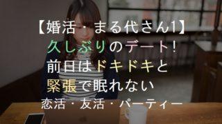 【婚活・まる代さん1】久しぶりのデート・前日はドキドキと緊張で眠れない・恋活・友活・パーティー