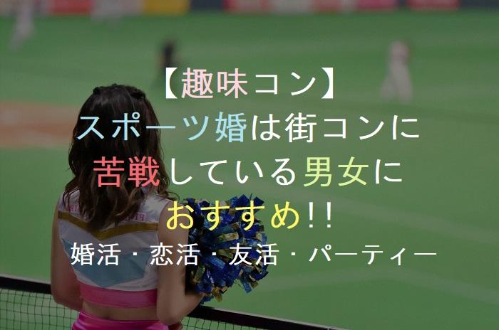 【趣味コン】スポーツ婚は街コンに苦戦している男女におすすめ!婚活・恋活・友活・パーティー