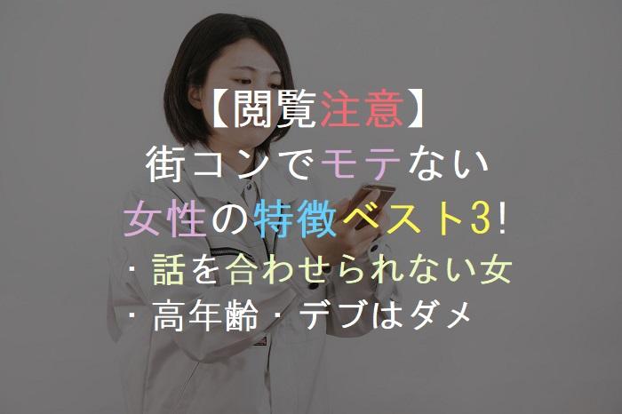 【閲覧注意・クズ女編】街コンでモテない女性の特徴ベスト3!話を合わせられない女はダメ・高年齢・デブも不利