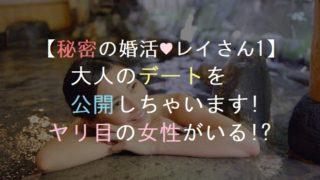 【秘密の婚活・レイさん1】大人のデートを公開しちゃいます!ヤリ目の女性!?恋活・友活・街コン・パーティー
