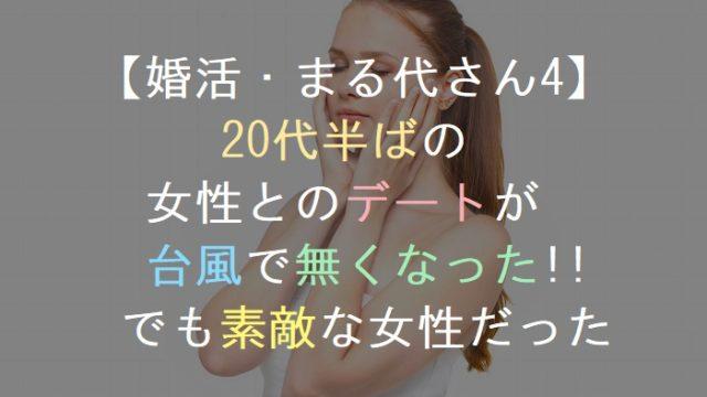 【婚活・まる代さん4】20代半ばの女性とのデートが台風で無くなった!でも素敵な女性だった・恋活・友活・街コン・パーティー