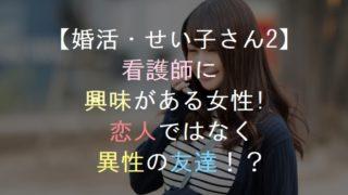 【婚活・せい子さん2】看護師に興味がある女性!恋人ではなく友達!?恋活・友活・街コン・パーティー