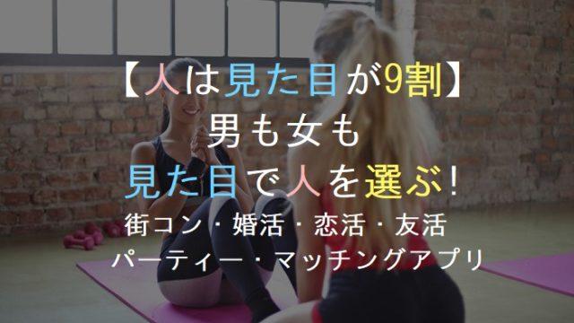 【人は見た目が9割】男も女も見た目で選ぶ!マッチングアプリ・街コン・婚活・恋活・友活・パーティー