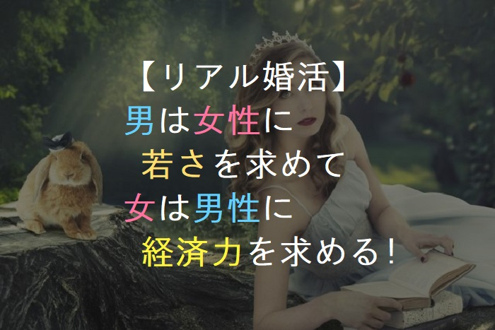 【リアル】男は女性に若さを求めて女は男性に経済力を求める!婚活・恋活・友活・パーティー・マッチングアプリ・街コン