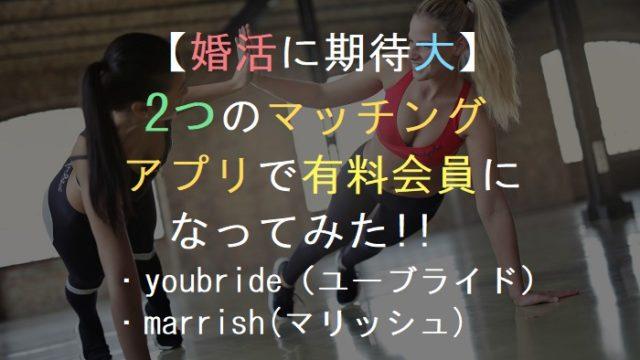 【婚活に期待大】2つのマッチングアプリで有料会員になってみた!特徴・評価・感想・出会いは?youbride(ユーブライド)marrish(マリッシュ)