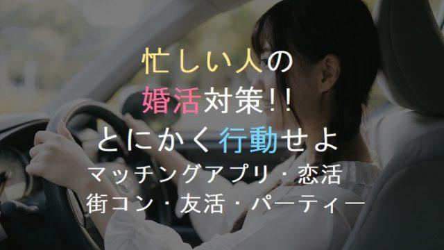 とにかく行動せよ!忙しい人の婚活対策・マッチングアプリ・街コン・恋活・友活・パーティー