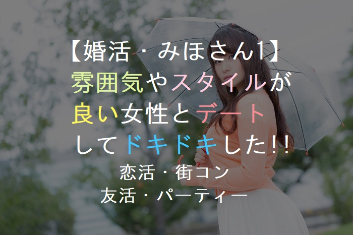 【婚活・みほさん1】雰囲気やスタイルが良い女性とデートしてドキドキ!恋活・友活・街コン・パーティー