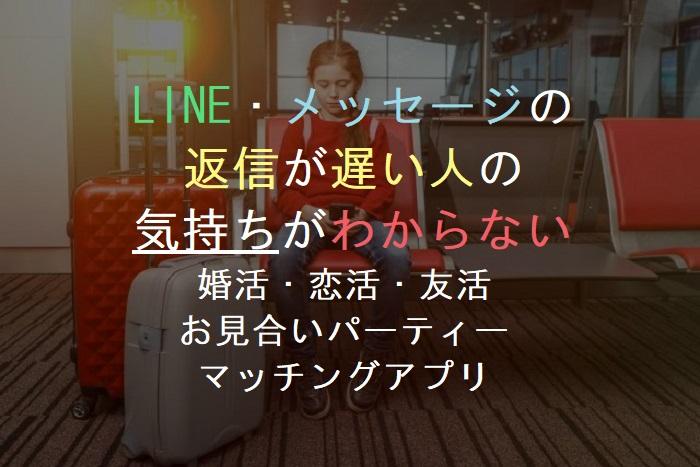 LINE・メッセージの返信が遅い人の気持ちがわからない!婚活・恋活・友活・お見合いパーティー・マッチングアプリ