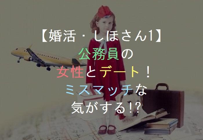 【婚活・しほさん1】公務員の女性とデート!ミスマッチな気がする!?マッチングアプリ・恋活・友活・街コン・パーティー