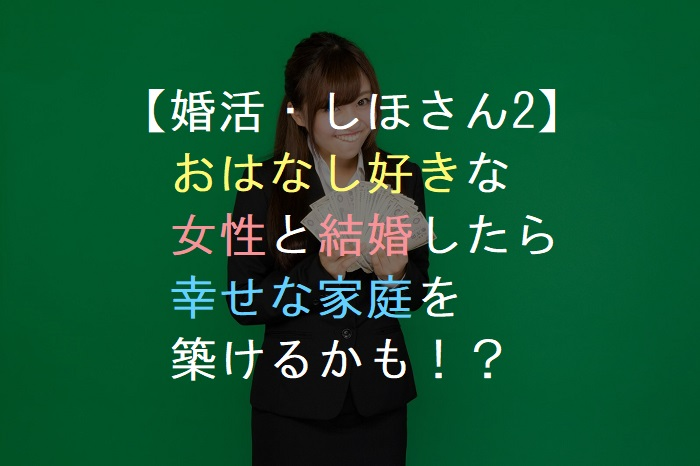 【婚活・しほさん2】おはなし好きな女性と結婚したら幸せかも!?マッチングアプリ・恋活・友活・街コン・パーティー