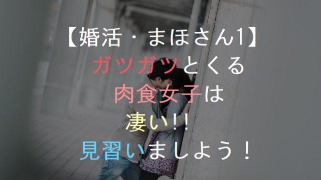 【婚活・まほさん1】ガツガツとくる肉食女子は凄いと思う!恋活・友活・街コン・パーティー