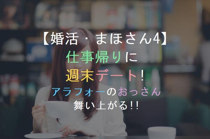 【婚活・まほさん4】 仕事帰りに 週末デート! アラフォーのおっさん 舞い上がる!!