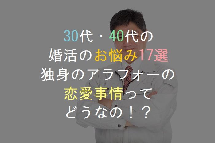 独身のアラフォーの恋愛事情ってどうなの!?30代・40代の婚活のお悩み17選
