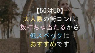 【50対50】大きな婚活パーティーは数打ちゃ当たると思うのでおすすめ!婚活・恋活・友活・出会い