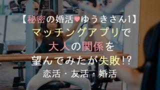 【秘密の婚活♥ゆうきさん1】 マッチングアプリで 大人の関係を 望んでみたが失敗!? 恋活・友活・婚活