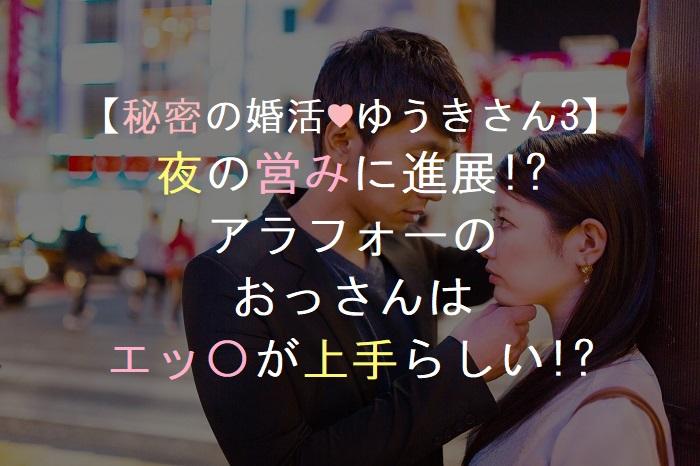 【秘密の婚活♥ゆうきさん3】 夜の営みに進展!? アラフォーの おっさんは エッ〇が上手らしい!?
