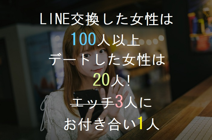 LINE交換した女性は 100人以上 デートした女性は 20人! エッチ3人に お付き合い1人