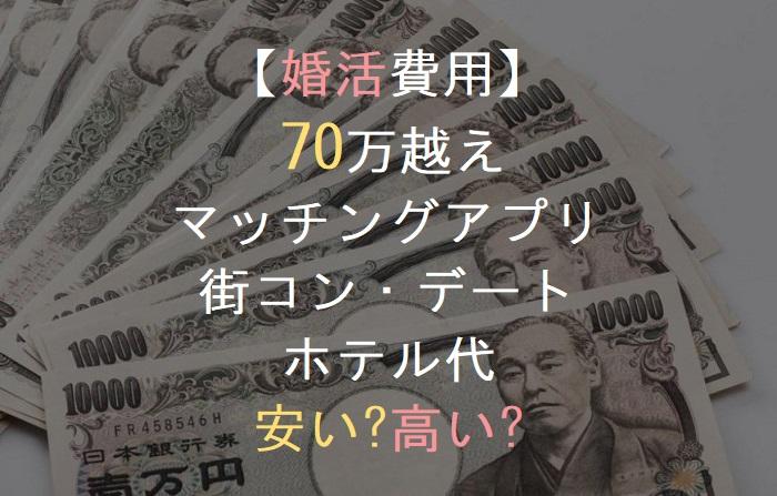 【婚活費用】 70万越え マッチングアプリ 街コン・デート ホテル代 安い?高い?