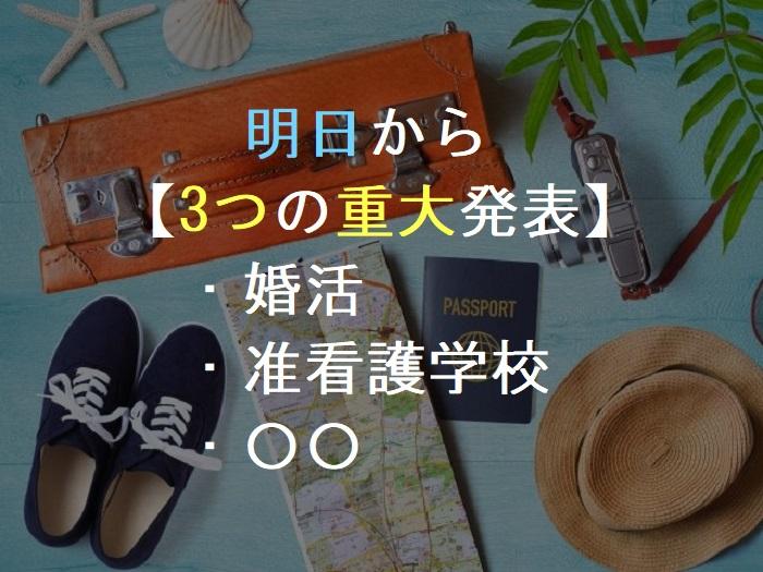 明日から 【3つの重大発表】 ・婚活 ・准看護学校 ・〇〇