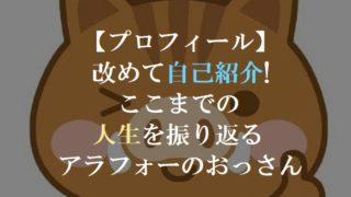 【プロフィール】 改めて自己紹介! ここまでの 人生を振り返る アラフォーのおっさん