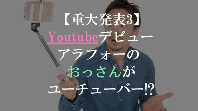 【重大発表3】 Youtubeデビュー アラフォーの おっさんが ユーチューバー!?