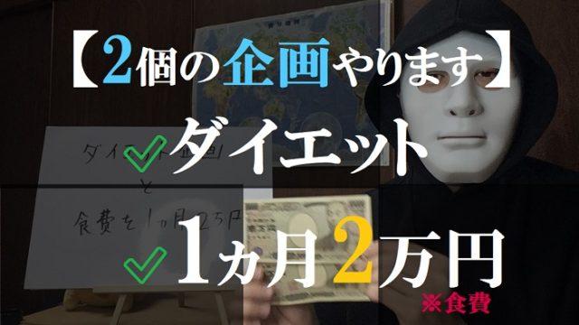 【チャレンジ企画2つ】ダイエット&1ヵ月2万円の食費生活をやります