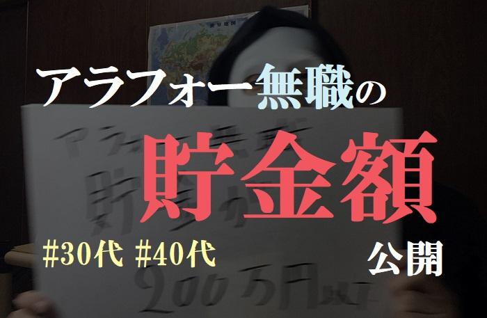 動画【貯金額を公開】アラフォー無職のリアルなお金事情!30代40代の生活