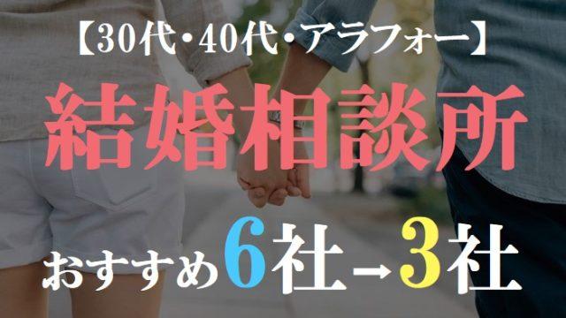 【30代・40代・アラフォー】 結婚相談所 おすすめ6社➡3社