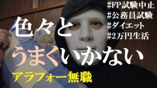 人生がうまく行かない!FP試験中止・公務員試験・ダイエット・2万円生活